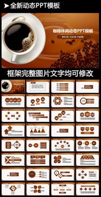 高清咖啡产品介绍下午茶咖啡厅PPT模版