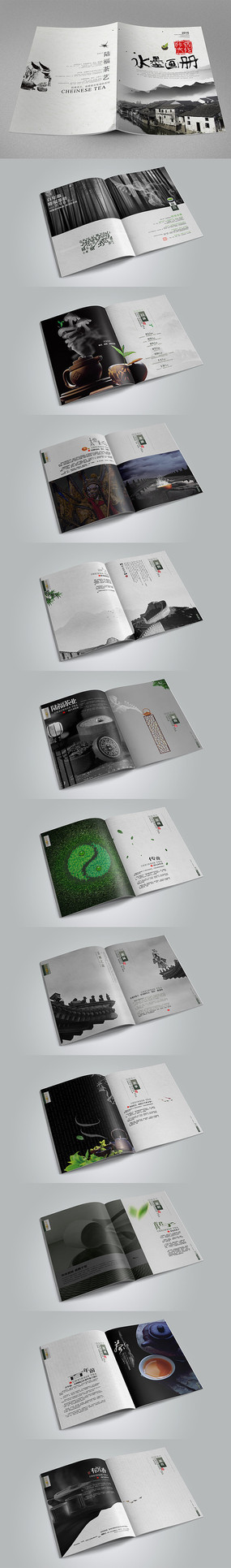 公司企业水墨茶叶文化中国风画册