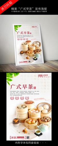 广式早餐美食海报