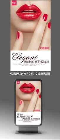 韩式半永久定妆孕唇术美甲海报