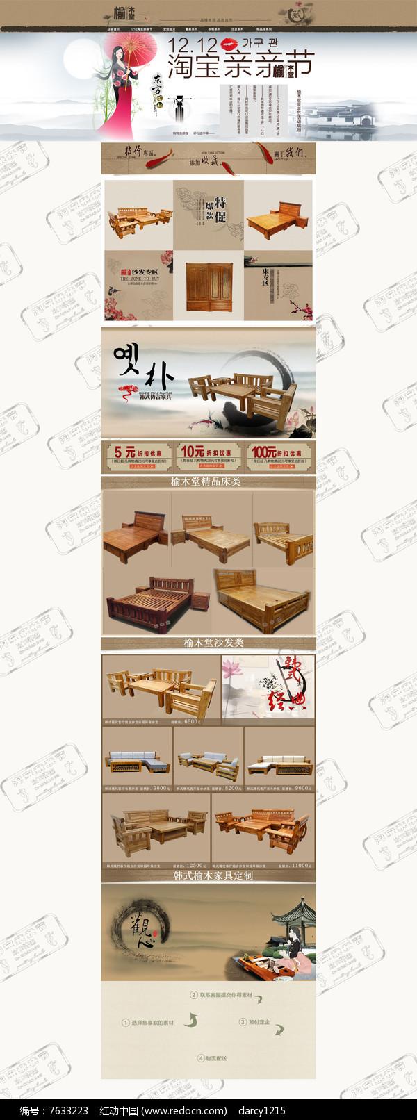 韩式家居淘宝装修模板图片