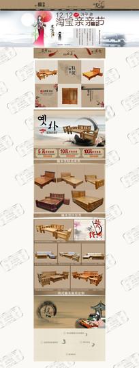 韩式家居淘宝装修模板