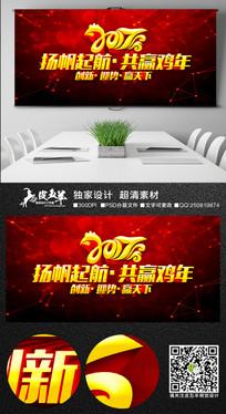 红色2017鸡年年会舞台背景