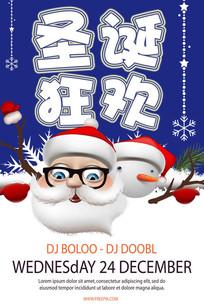 欢乐圣诞节背景海报