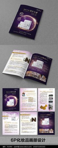 化妆品美容行业画册