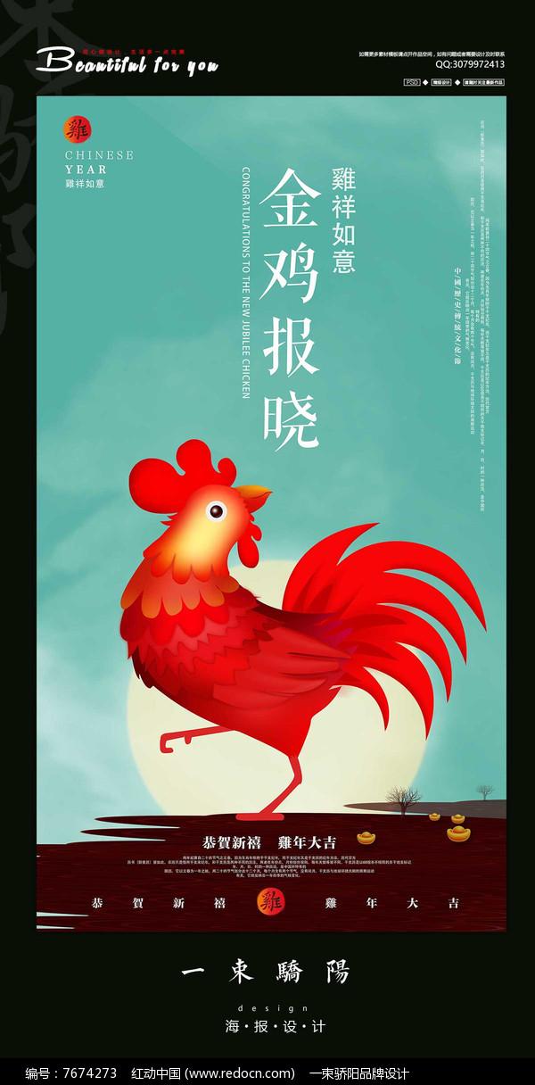 简约鸡年海报设计图片
