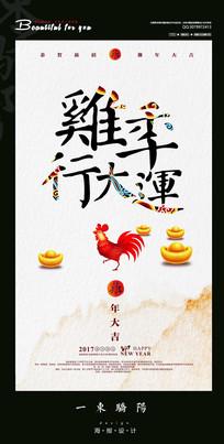 简约鸡年行大运海报设计