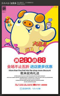 简约卡通儿童玩具促销海报