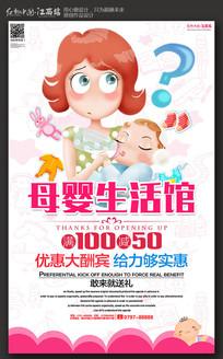 简约卡通母婴生活馆促销海报