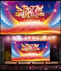 鸡年年会活动背景舞台设计