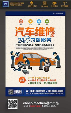 卡通汽车维修海报