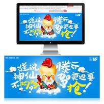 可愛中國風促銷banner