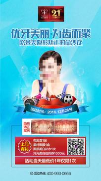 口腔医院牙齿矫正沙龙海报