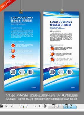 蓝色企业宣传X展架模板