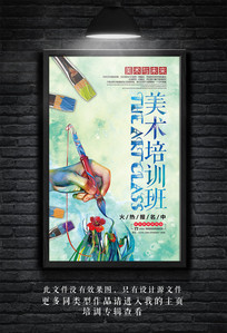 美术兴趣班培训宣传海报