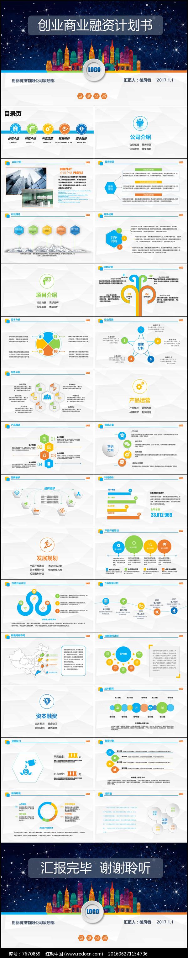 商业计划书营销策划书ppt模板下载图片