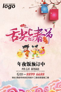 舌尖上的春节新年主题海报设计