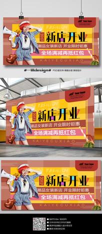 时尚扁平化新店开业海报
