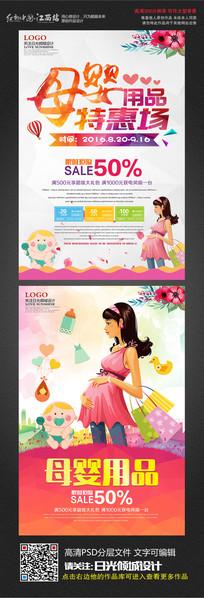 时尚大气母婴用品海报