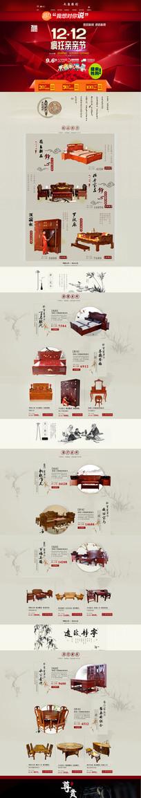 双12中国风家具淘宝首页