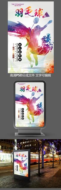 水彩毛球比赛羽毛球培训海报广告设计