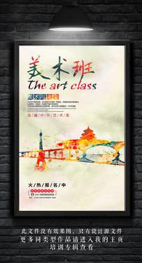水彩艺术美术班培训宣传海报