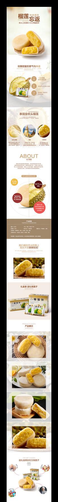 淘宝天猫馅饼详情页描述图模板