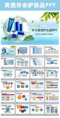 天然补水美容护肤品PPT模板