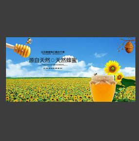 天然蜂蜜宣传海报