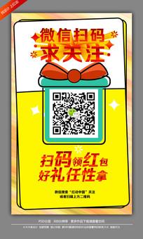 微信扫码求关注海报设计