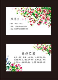 鲜花店名片cdr
