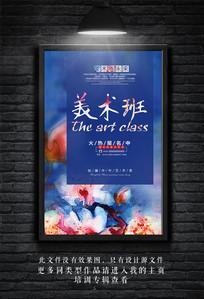 油画艺术培训宣传海报