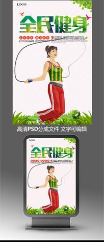 运动无极限全民健身运动海报