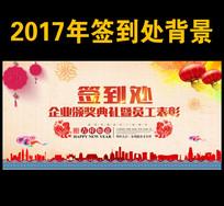 中国风古典背景签到处背景墙海报设计
