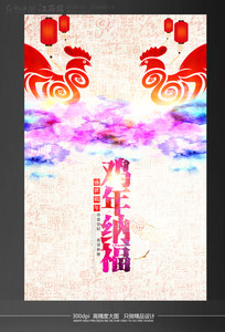 中国风鸡年纳福鸡年海报设计模板