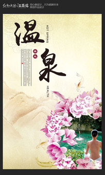 中国风温泉养生海报