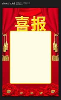 中国风喜报模版