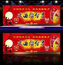 中国风戏曲擂台赛晚会舞台背景
