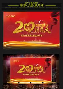 中国红周年庆会背景主题背景板