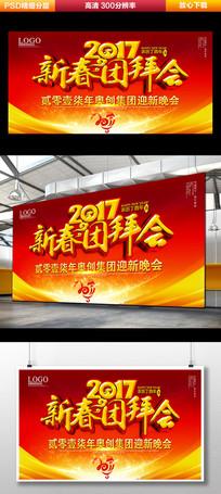 2017鸡年新春联欢晚会