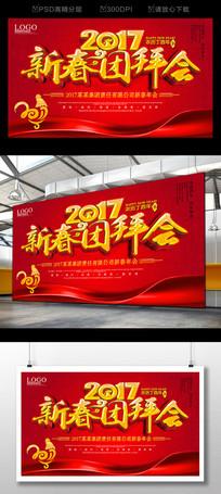 2017鸡年新春团拜会海报设计