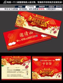 春节鸡年贺卡设计