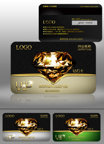 金属质量黄金至尊vip钻石卡