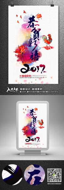 水彩2017鸡年恭贺新禧海报