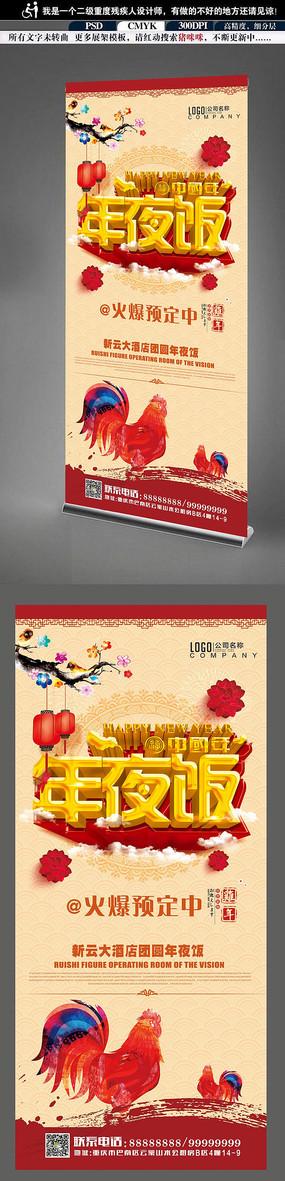迎新春年夜饭预定宣传广告