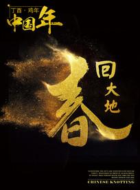 中国年春回大地海报