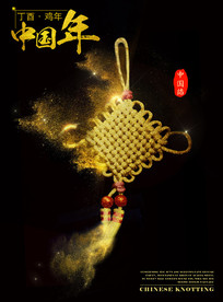 中国年中国结海报