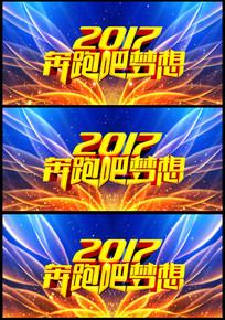 2017奔跑吧梦想彩绸飞舞大屏幕