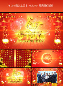 2017鸡年春节拜年视频ae模板