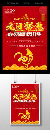 2017鸡年元旦促销海报设计模板